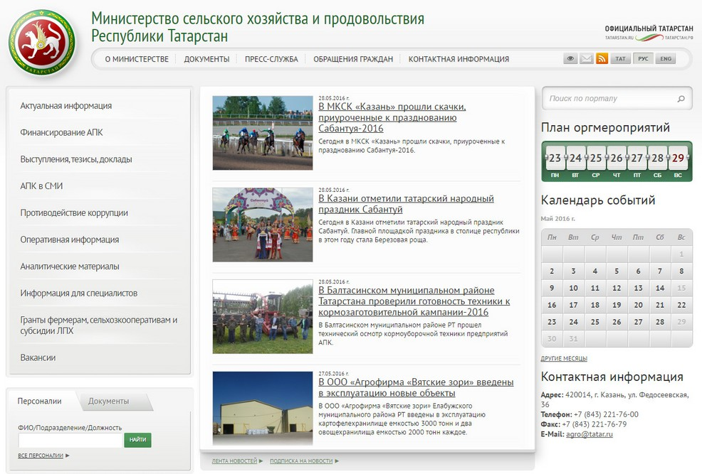 Министерство сельского хозяйства и продовольствия Республики Татарстан