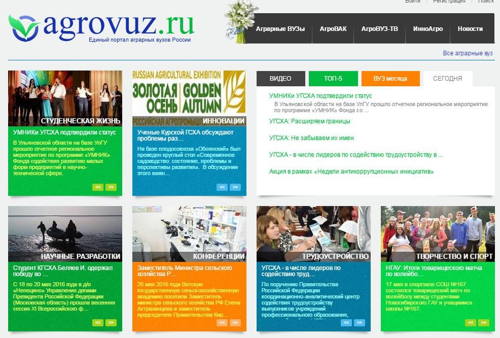 Единый портал аграрных вузов России