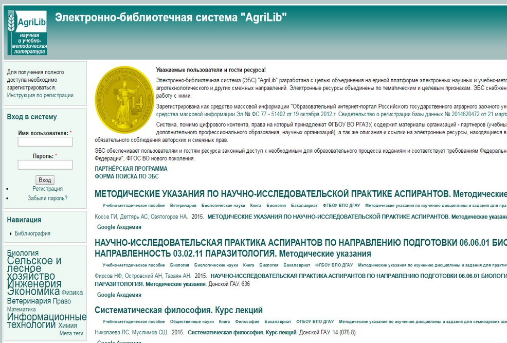 Электронно-библиотечная система AgriLib