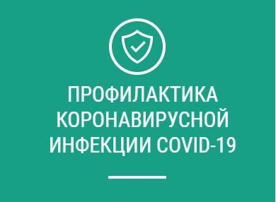 Информационная поддержка по вопросам предупреждения распространения коронавирусной инфекции