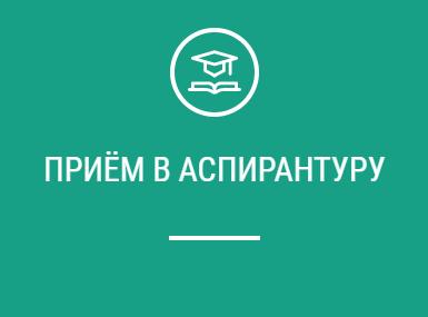 Приём в аспирантуру 2021 год